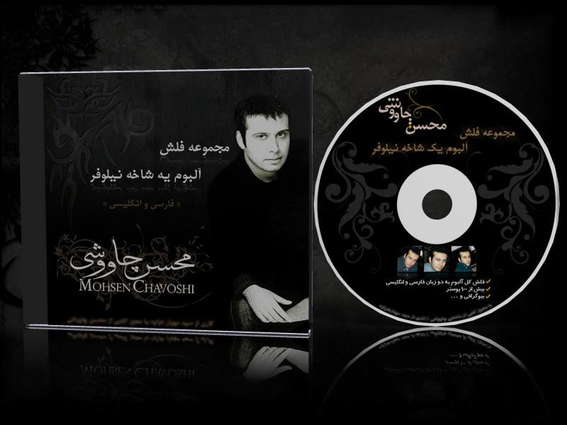 کد آوای انتظار همراه اول آلبوم یه شاخه نیلوفر از محسن چاووشی